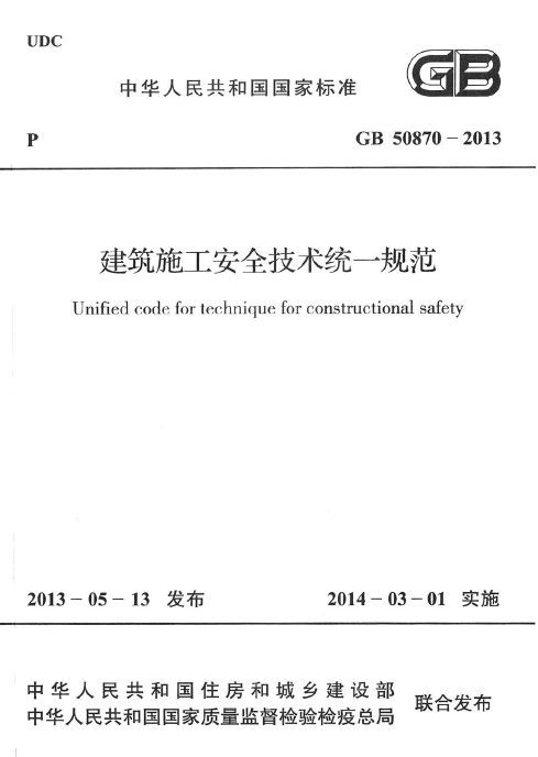 [国标]GB 50870-2013 建筑施工安全技术统一规范