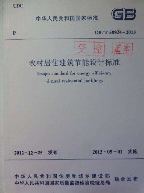 [国标]GBT 50824-2013 农村居住建筑节能设计标准.pdf