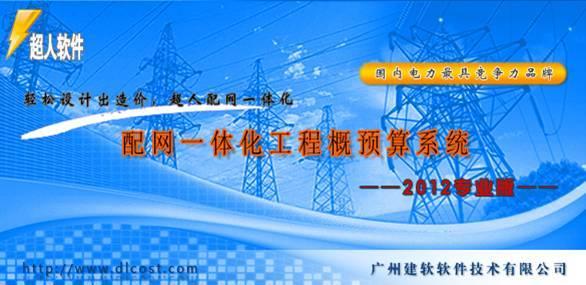 图说江苏配网设计一体化软件