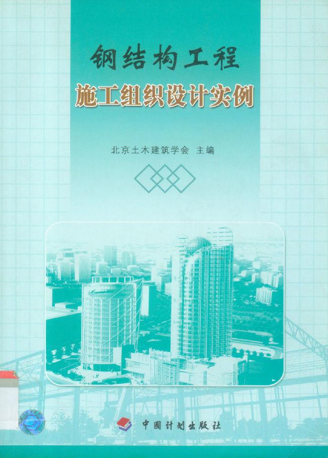 [精品图书]钢结构工程施工组织设计实例 北京土木建筑学会主编