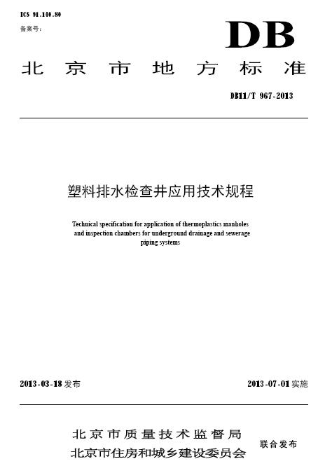 [地标]DB11T 967-2013 塑料排水检查井应用技术规程.pdf