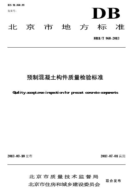 [地标]DB11T 968-2013 预制混凝土构件质量检验标准.pdf