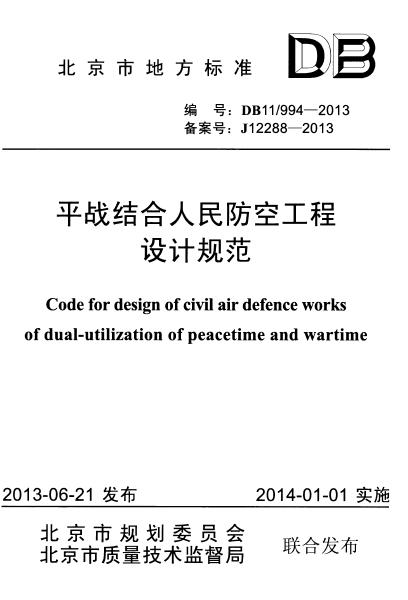 [地标]DB11 994-2013 平战结合人民防空工程设计规范.pdf