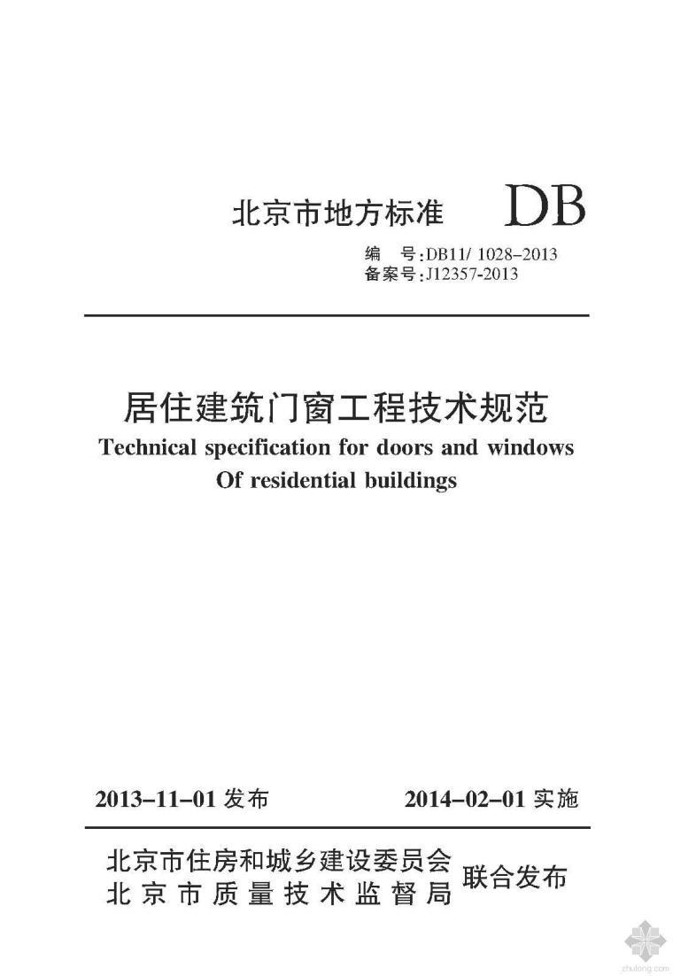 [地标]DB11 1028-2013居住建筑门窗工程技术规范