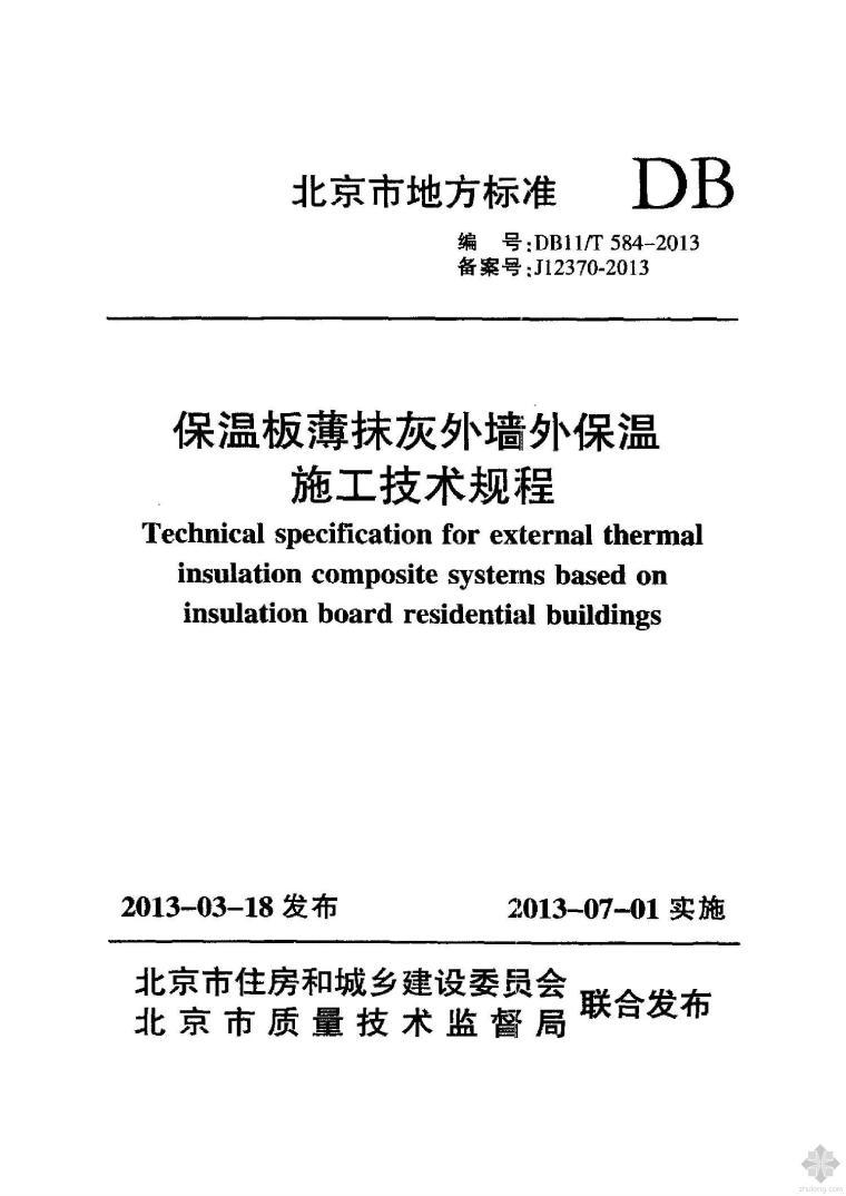 [地标]DB11T 584-2013 保温板薄抹灰外墙外保温施工技术规程