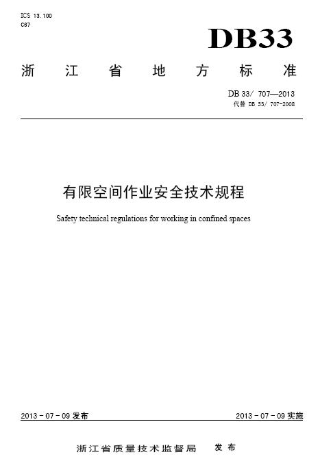 [地标]DB33T 707-2013 有限空间作业安全技术规程.pdf