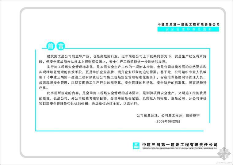 中建三局一公司施工现场安全标准化图册2009年6月20日版本