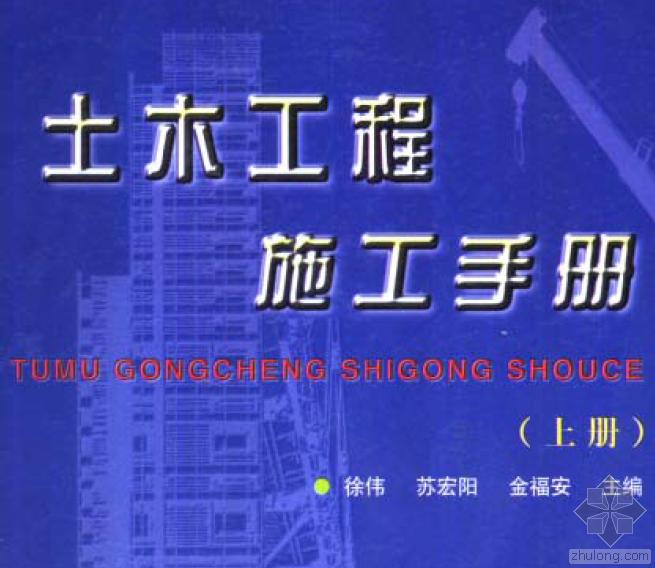 (建筑书籍)土木工程施工手册(上册+下册)