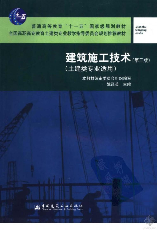 建筑施工技术(第三版)(土建类专业) 姚谨英