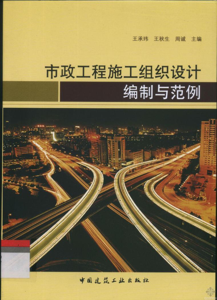 [精品图书]市政工程施工组织设计编制与范例