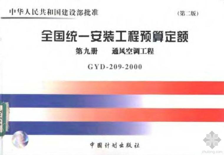 全国统一安装工程预算定额  第九册,通风空调工程  GYD-209-2000(第二版)