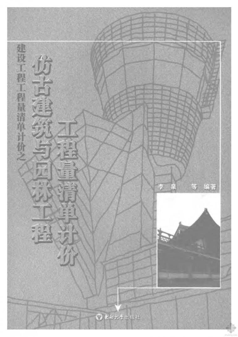 仿古建筑与园林工程工程量清单计价 李泉
