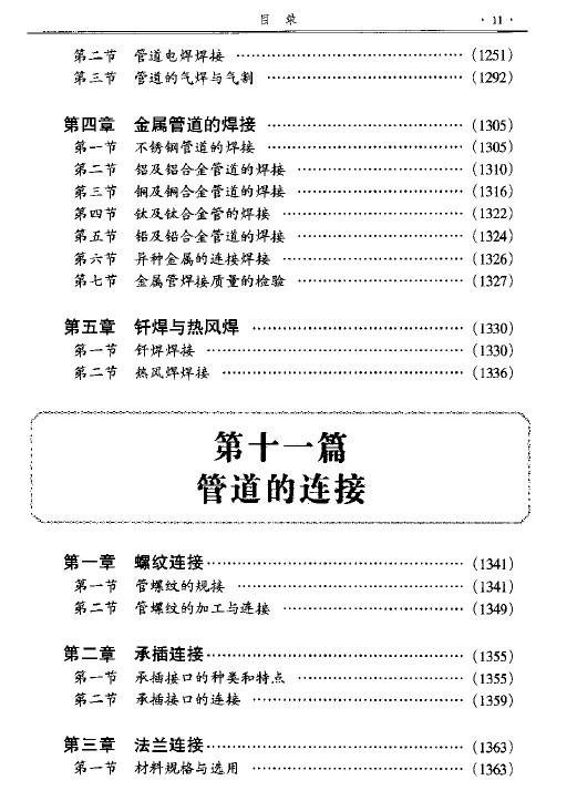 管道安装技术实用手册(25个内容篇章)2/2部分