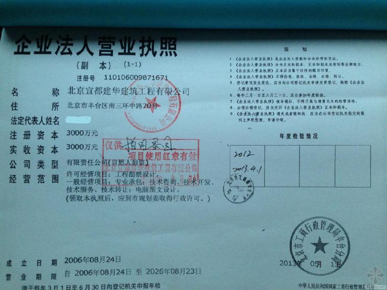 北京专业从事结构补强加固改造