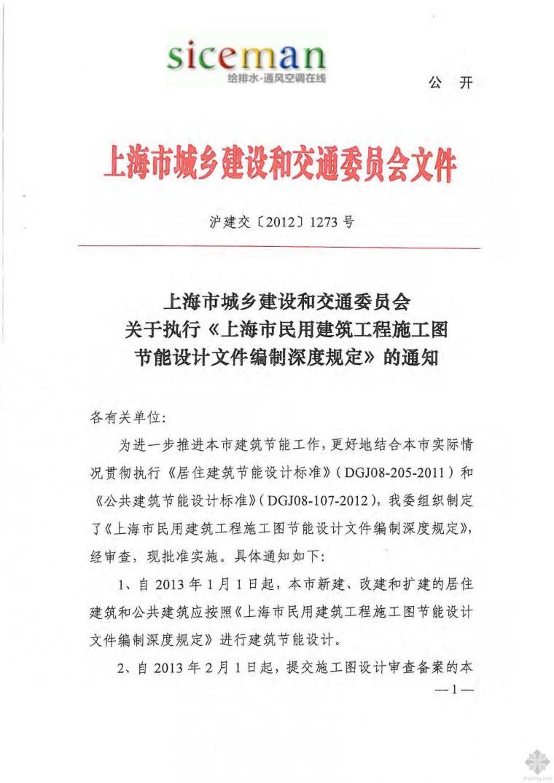 沪建交[2012]1273号上海市民用建筑工程施工图节能设计文件编制深度规定