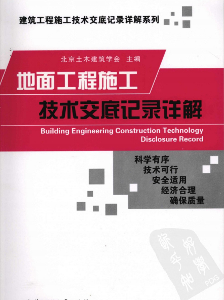 两本书:《地面工程施工技术交底记录详解》《地基与基础工程…》