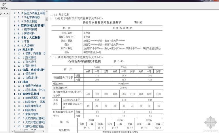 技术资料《建筑工程质量通病防治手册》第三版. 方便的chm格式