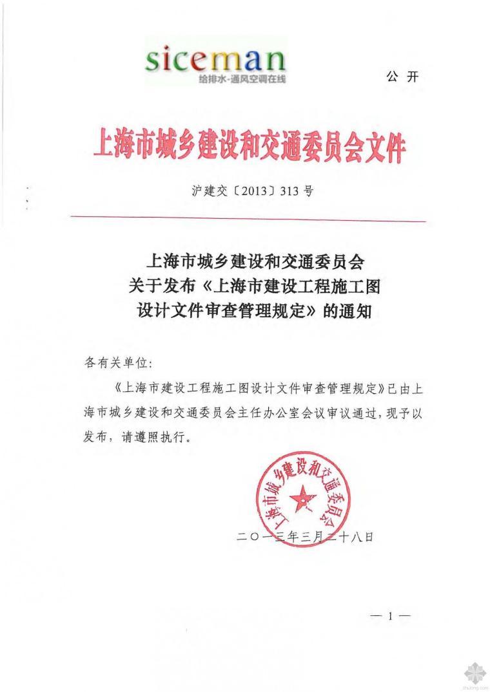 沪建交[2013]313上海市建设工程施工图设计文件审查管理规定