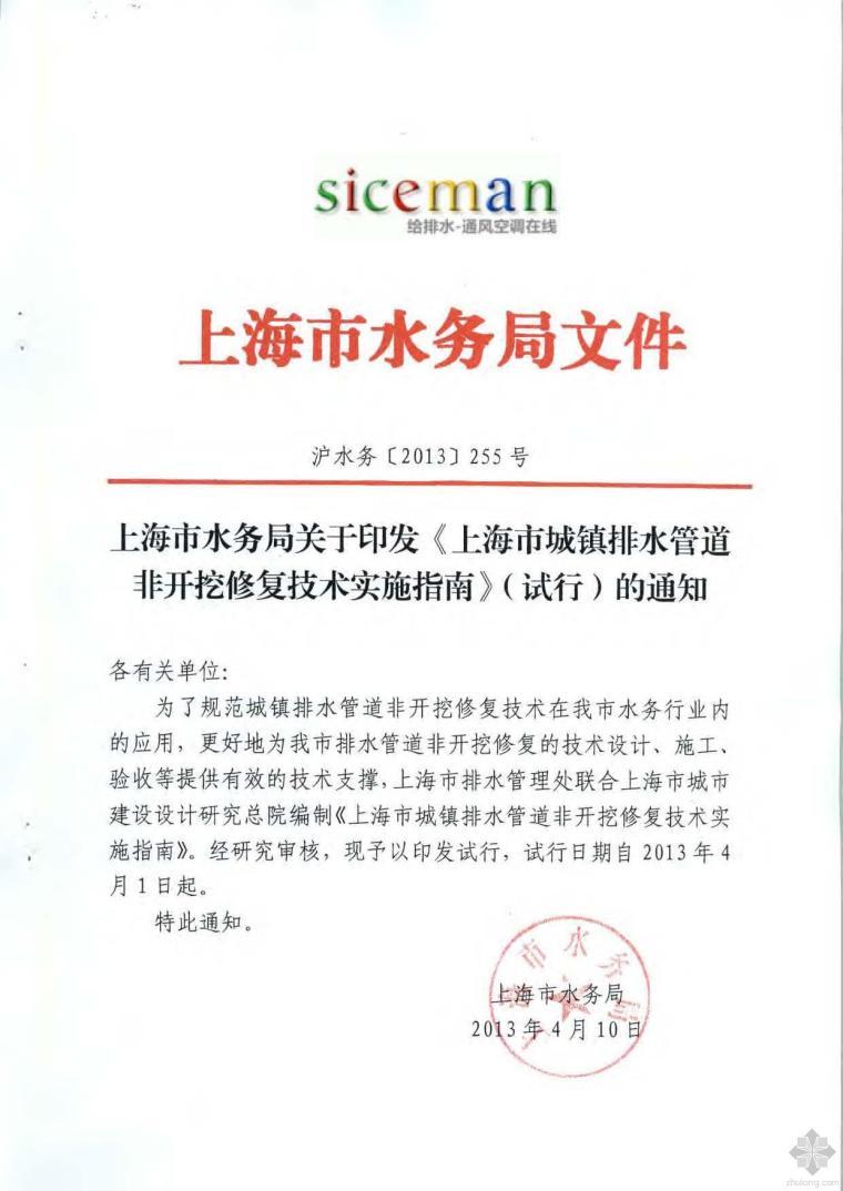 沪水务[2013]255号上海市城镇排水管道非开挖修复技术