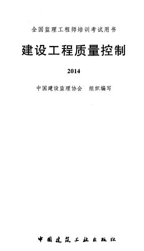 2014版全国监理工程师培训考试用书 建设工程质量控制