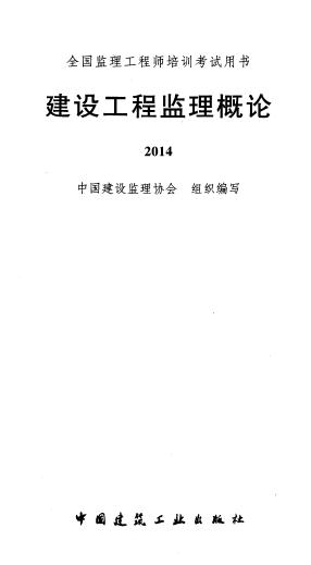 2014版全国监理工程师培训考试用书 建设工程监理概论
