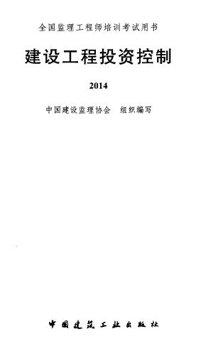 2014版全国监理工程师培训考试用书 建设工程投资控制