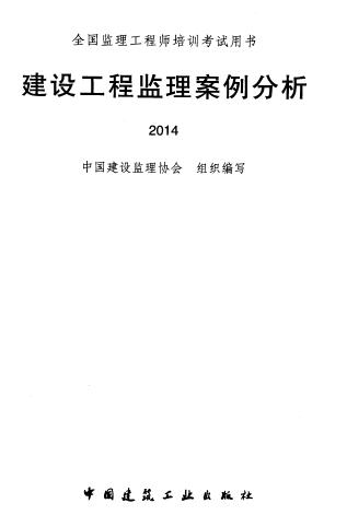 2014版全国监理工程师培训考试用书 建设工程监理案例分析