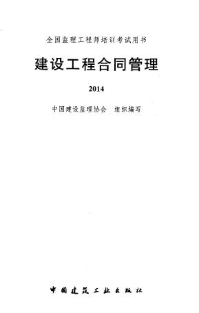 2014全国监理工程师培训考试用书 建设工程合同管理