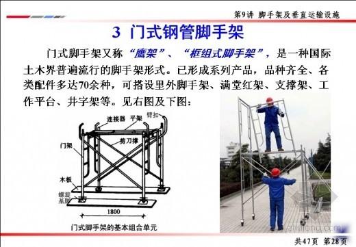 门式钢管脚手架施工技术介绍