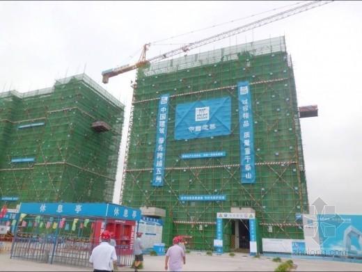 [中建]住宅小区施工安全质量观摩照片(1-30)