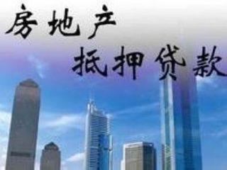 城市房地产抵押管理办法(五十五条)