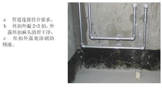 [水暖工程5]管道安装节点控制