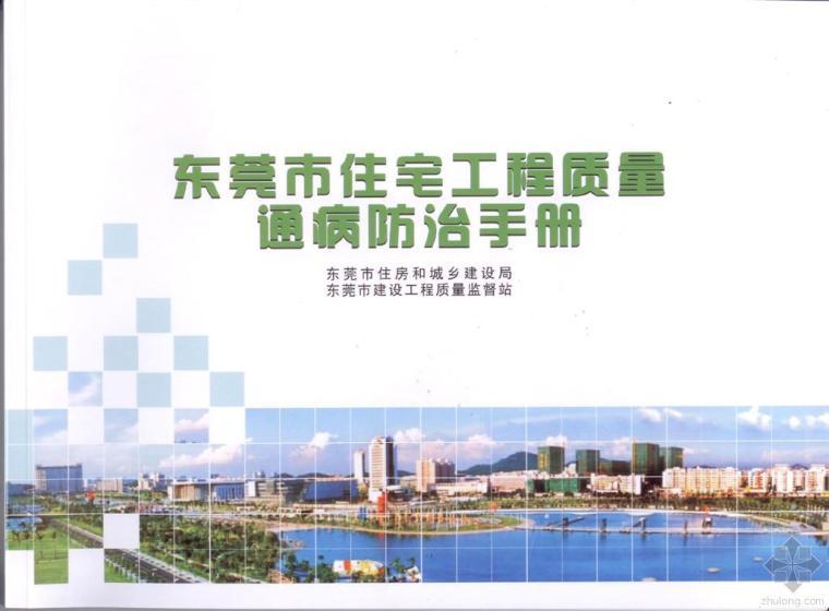 东莞市住宅工程质量通病防治手册及建筑工程施工安全标准化图集