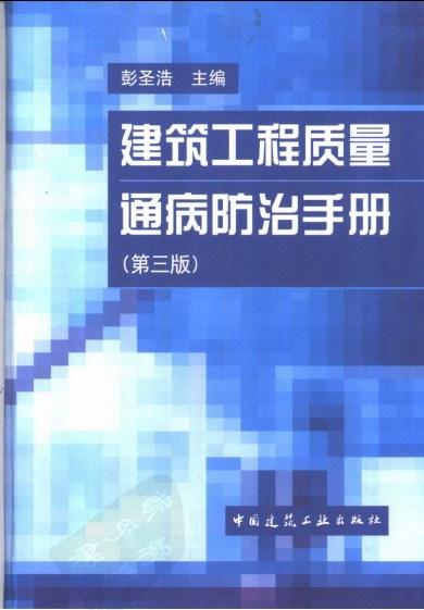 [精品图书]建筑工程质量通病防治手册(第三版)电子书