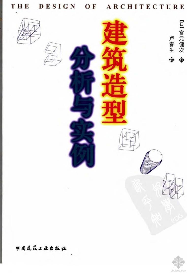 建筑造型分析与实例 (日)宫元健次