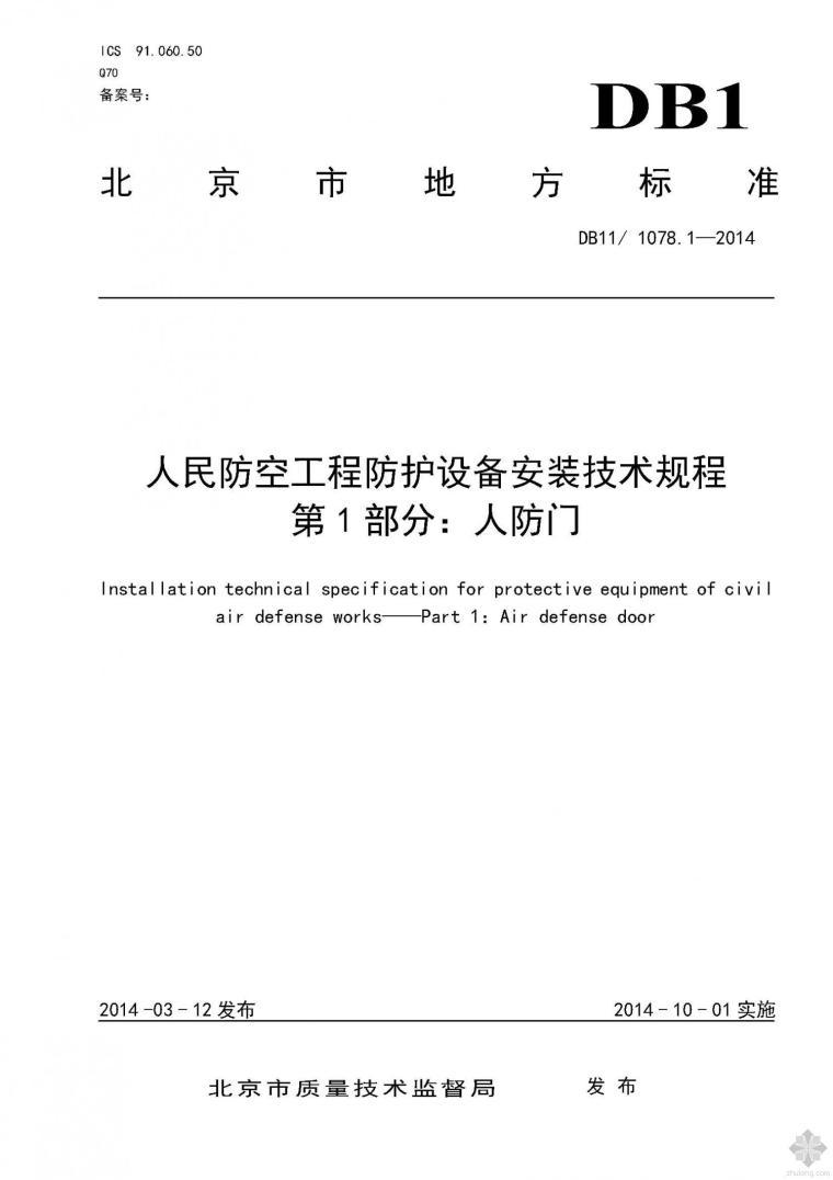 DB11 1078.1-2014人民防空工程防护设备安装技术规程 第1部份:人防门