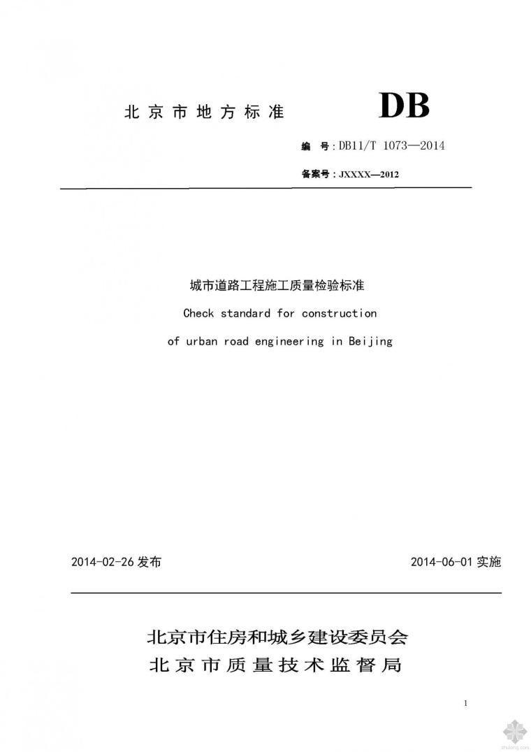 DB11T 1073-2014城市道路工程施工质量检验标准