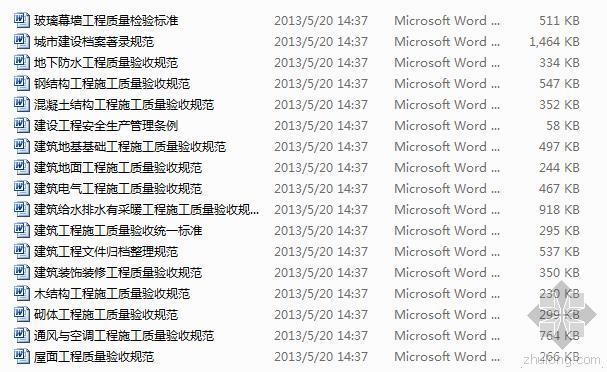 各分部分项工程质量验收规范大全(word版)
