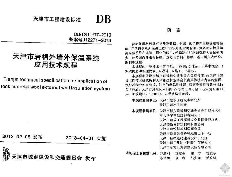 DBT 29-217-2013天津市岩棉外墙外保温系统应用技术规程