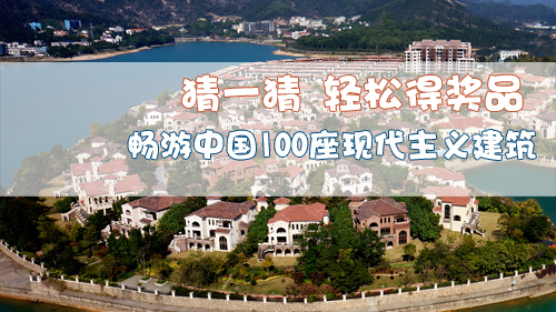 [猜一猜]畅游中国100座现代主义建筑(第一期)获奖名单