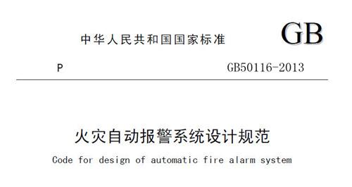 解读GB50116-2013《火灾自动报警系统设计规范》
