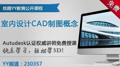 室内设计cad制图制图规范概念(三)