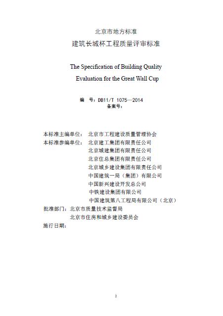北京2014建筑长城杯工程质量评审标准