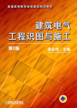 建筑电气-智能建筑设计国家标准