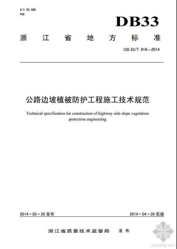 《公路边坡植被防护工程施工技术规范》DB33版