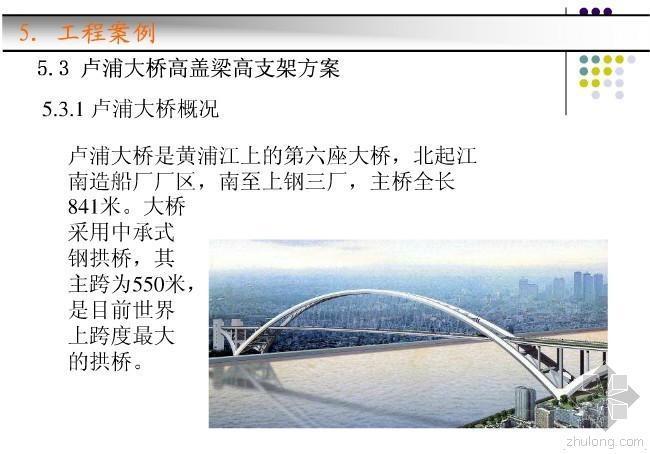 #工程案例#中承式钢拱桥高架盖梁高支架施工解读