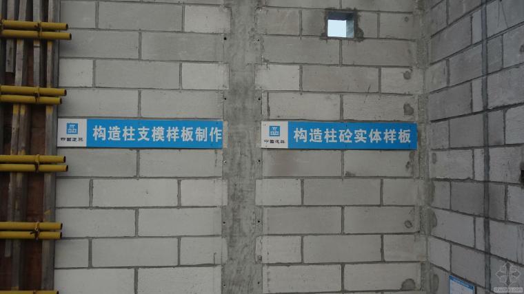 施工现场样板间图片欣赏(2)