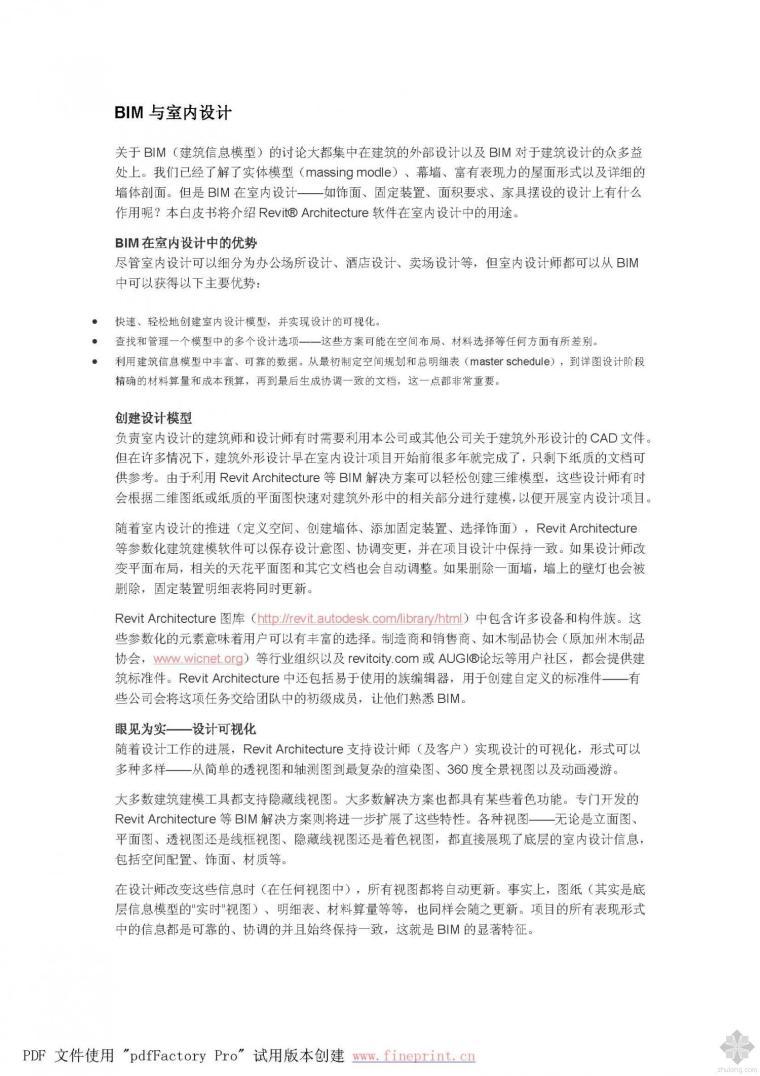 [解读]BIM与室内设计——[筑龙教育 资料分享]