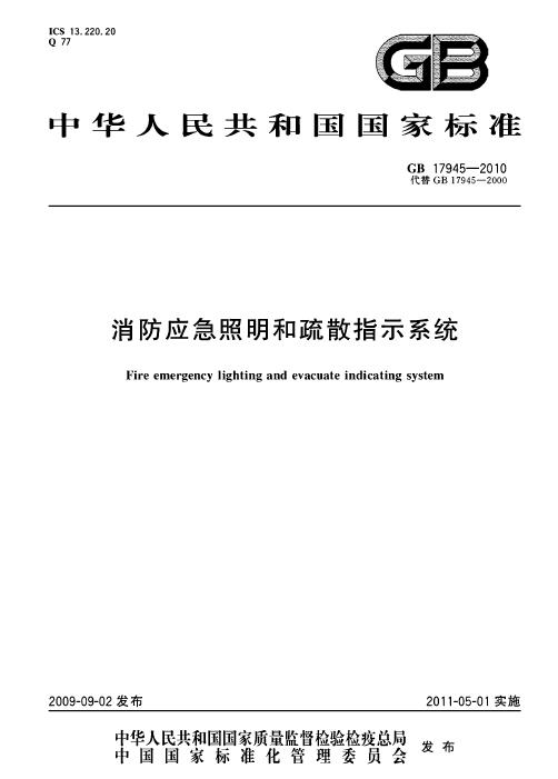 GB17945-2010 消防应急照明和疏散指示系统.pdf