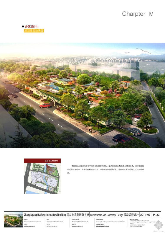 甘草景观--企业总部景观环境设计